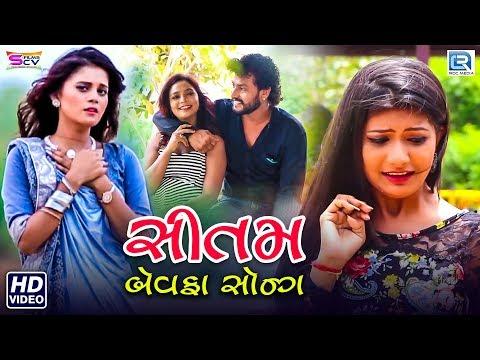 SITAM | Hiral Raval | Bewafa Song | સીતમ | Full Video | New Gujarati Song | RDC Gujarati
