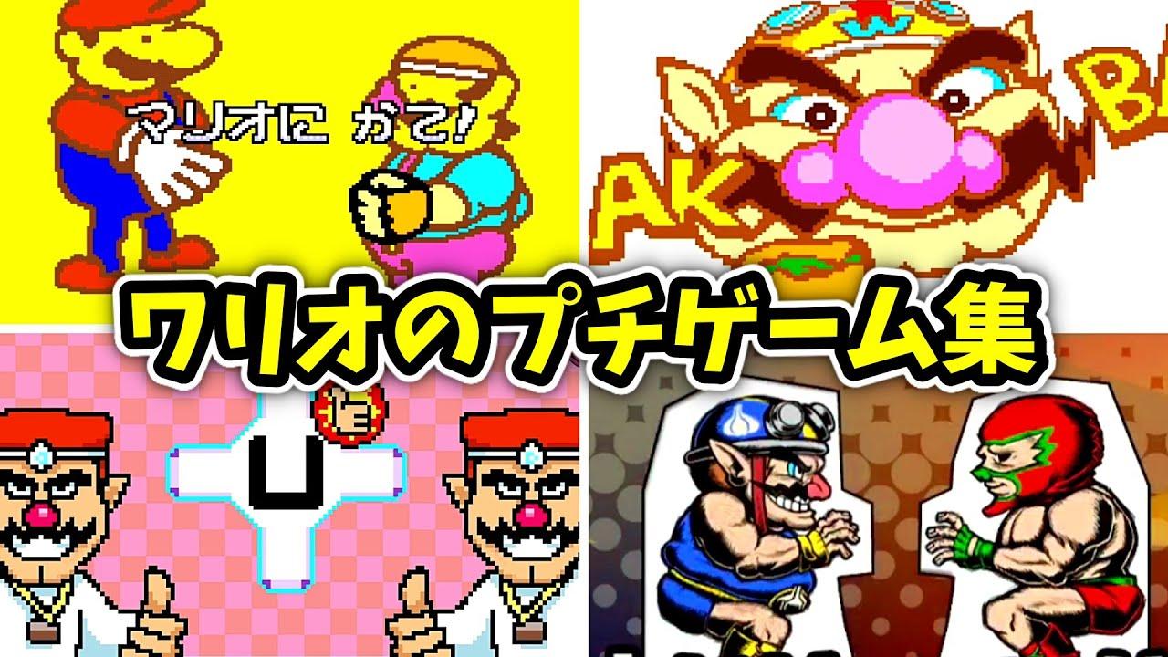 【歴代メイドインワリオ】ワリオの進化したプチゲーム集