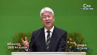 포도원교회 김문훈 목사  - 거리유지