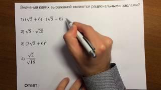 Рациональные и иррациональные числа. ОГЭ математика задача 3 (тип 1) 🔴