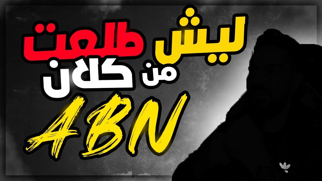 بدك تعرف ليش طلعت من كلان ABN  احضر هاد الفيديو 🔥 - شروط التقديم على كلاني الخاص - ببجي موبايل