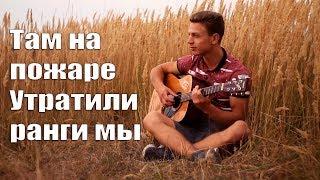 А.Пономарёв   А мы не ангелы парень Fingerstyle Guitar Cover  TAB