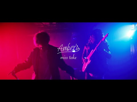 Amber's - miss take【MV】