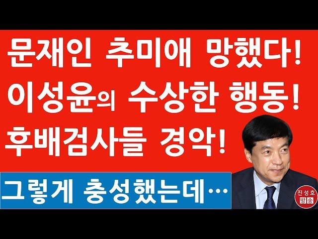 '취임1년' 이성윤 중앙지검장의 이해못할 행동! 문재인 추미애 큰일났다! (진성호의 융단폭격)