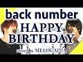 back number「HAPPY BIRTHDAY」(cover by MELOGAPPA)フル歌詞付き【ドラマ「初めて恋をした日に読む話」主題歌】ハッピーバースデー/バックナンバー