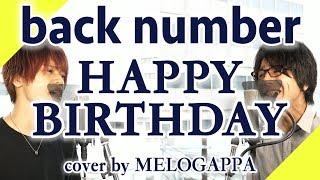 【男2人ハモリ】back number「HAPPY BIRTHDAY」(cover by MELOGAPPA)フル歌詞付き【ドラマ「初めて恋をした日に読む話」主題歌】ハッピーバースデー/バックナンバー