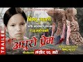 Bishnu Majhi lok dohori song Trailer 2075 ll Adhuro Prem ll अधुरो प्रेम Ft. Raju & Meera