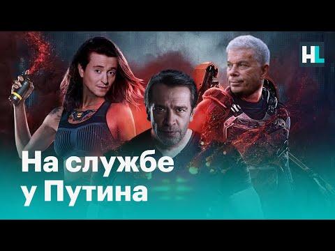 Газманов, Машков, Безруков: операция «Обнуление»