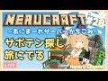 【Minecraft】今日こそサボテンを探すのだ!!!@あにまーれ鯖【因幡はねる / あにまーれ】
