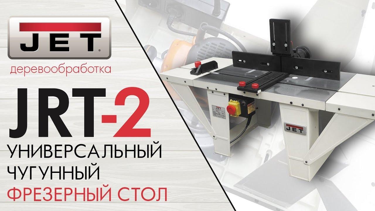 JET JRT-2 УНИВЕРСАЛЬНЫЙ ЧУГУННЫЙ ФРЕЗЕРНЫЙ СТОЛ + Triton TRA001