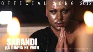 Саранди - Да плача не умея