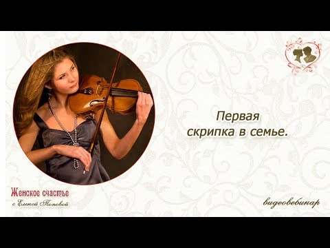 Первая скрипка в семье. Елена Попова.
