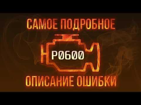 Код ошибки P0600, диагностика и ремонт автомобиля