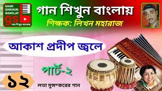 Akash prodeep jawle-2; Learn Music in Bangla