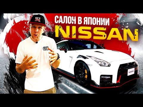 Салон Nissan Gallery🔥На каких Ниссанах🚘 ездят японцы? GT-R или Leaf RC- кто быстрее 🚀? КОНКУРС 🌟