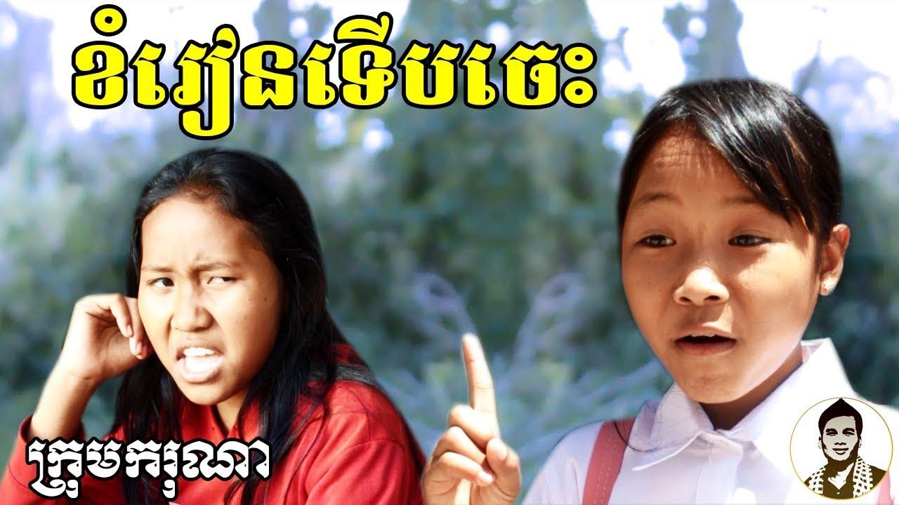 ខំរៀនទើបចេះ ពីភេសជ្ជៈបង្កក លីលីន (LILIN), New comedy clip from Karuna Team
