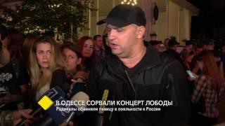 В Одессе сорвали концерт Светланы Лободы: Нон-стоп с места событий