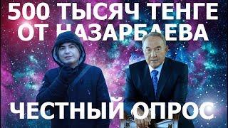 ОПРОС ПРО 500 ТЫСЯЧ ТЕНГЕ