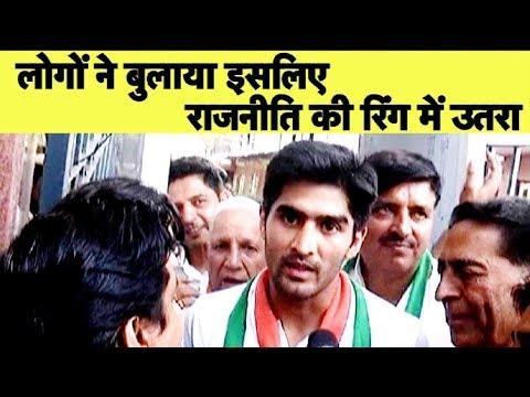 Boxing Bout की तरह ही है Politics: Vijender Singh  | Sports Tak