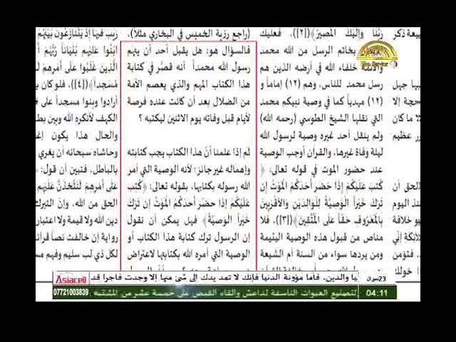 قراءة في صحيفة الصراط المستقيم/ ح8