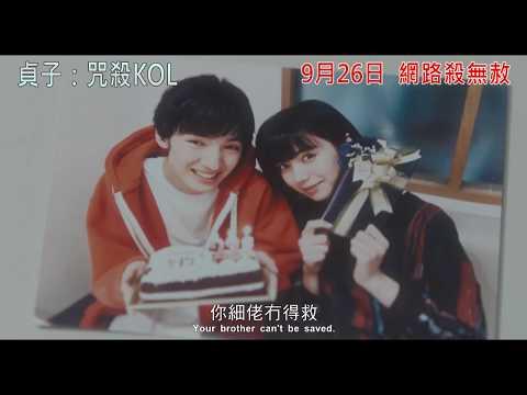 貞子:咒殺KOL (Sadako)電影預告