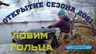 ГОЛЕЦ лосось НА СПИННИНГ Открытие сезона речной рыбалки 2021 на Камчатке