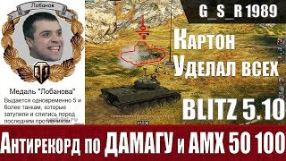 Wot Blitz - Синдром AndquotОТБИТОГОandquot танкиста и сложный Amx 50 100 - World Of Tanks Blitz Wotb