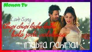 চুপি চুপি কিছু কথা - মাবিয়া রহমান♪ chupi chupi kichu kotha cover version by Mabia Rahman