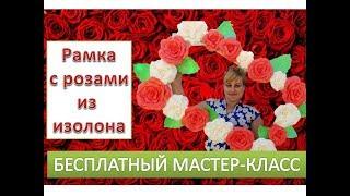 МК Рамка для фотосессии с розами из изолона. Frame for photos with roses
