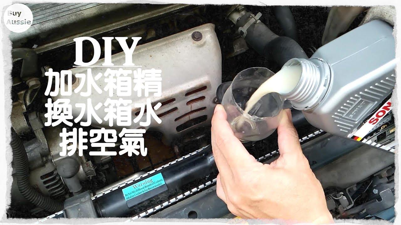 DIY加SONAX水箱精&換水箱水&排空氣 [DIY記錄] [汽車] [1080P HD] [宅爸詹姆士] - YouTube