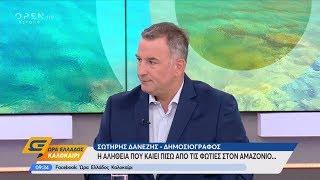 Η αλήθεια που «καίει» πίσω από τις φωτιές στον Αμαζόνιο - Ώρα Ελλάδος Καλοκαίρι 28/8/2019 | OPEN TV