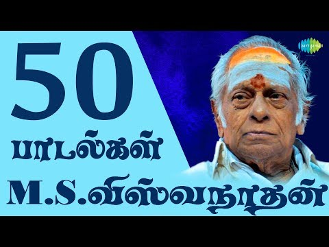 Top 50 Songs of MS Viswanathan  மெல்லிசை மன்னர்  One Stop Jukebox  Tamil  Original HD Songs