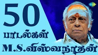 top-50-songs-of-m-s-viswanathan-one-stop-jukebox-tamil-original-songs