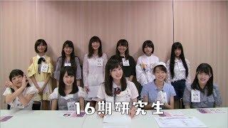 【AKB48 16期生】夏の自由研究 #4「最終回!パッケージ詰め作業!」/ AKB48[公式] AKB48 検索動画 1