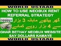 How to Use Neobux Rent Referral Strategy in Hindi Urdu