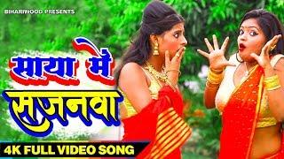 Samer Singh 2018 Ka New Bhojpuri Song || साया में सजनवा || Saya Me Sajanva Dhamakedar Song