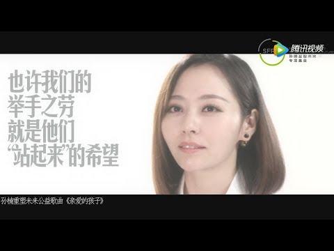 [MV]群星《親愛的孩子》(重塑未來公益主題曲)