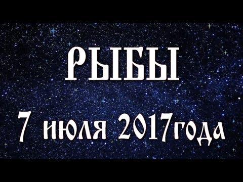Гороскоп на завтра Рыбы. Бесплатный гороскоп на 12 июля
