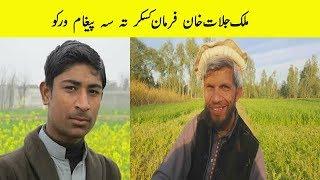 Malak Jalat Khan Farman Kaskar Shayair Ta |  ملک جلات خان فرمان کسکر تہ پیغام