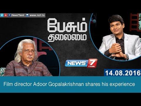Paesum Thalaimai - Film director Adoor Gopalakrishnan shares his experience 1/4| News7 Tamil
