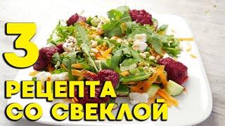Рецепты со свеклой: винегрет, салат овощной с рукколой, хумус свекольный