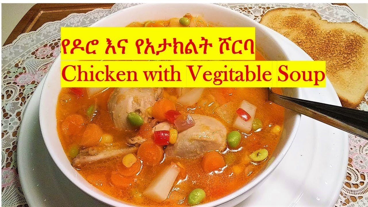 Cooking የምግብ አሰራር: Vegetable and Chicken Soup - የአታክልትና የዶሮ ሾርባ አሰራር