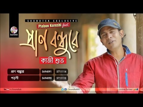 Kazi Shuvo - Prano Bondhure - 2 Audio Songs | Soundtek