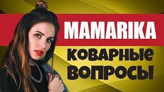 MAMARIKA - Коварные вопросы на радио Люкс ФМ   MamaRika зажигает вместе со Славой Деминым