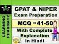 GPAT| NIPER | Exam Preparation | MCQ 41-50 | In Hindi | फार्मेसी परीक्षा की तैयारी हिंदी में