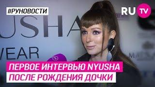 Первое интервью Nyusha после рождения дочки