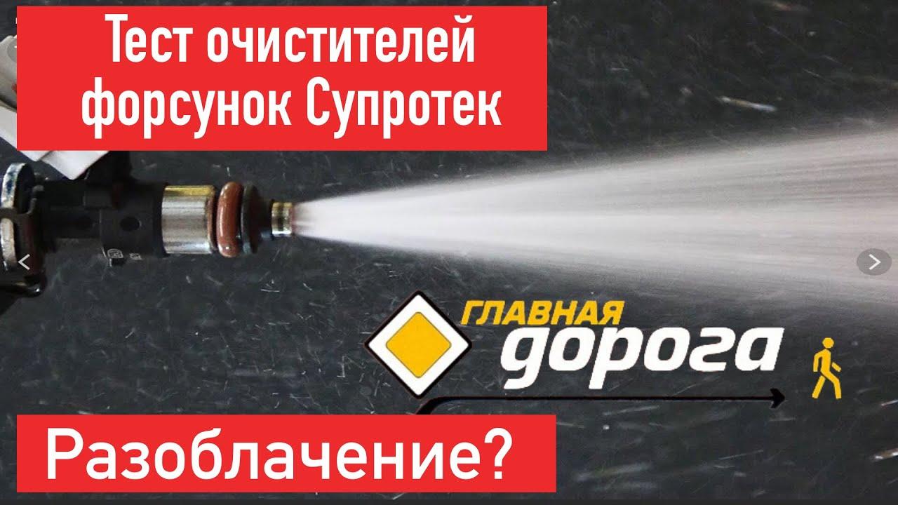 Супротек. Тест очистителей топливной системы на НТВ Главная дорога. Очиститель инжектора форсунок.