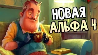 Hello Neighbor - АЛЬФА 4 НОВЫЕ КОШМАРЫ СОСЕДА