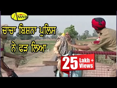 Chacha Bishna Ll Police Ne Pakad Liya Ll Full Video L New Punjabi Comedy II New Punjabi Comedy 2018