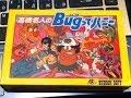 高橋名人のBUGってハニー (ファミコン) 音楽 / Takahashi Meijin no Bug-tte Honey (…